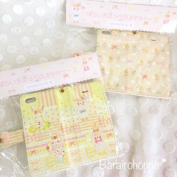 SALE☆現品限り手帳型スマホケース(iPhone5/5s/SE)