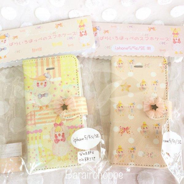 SALE☆現品限り手帳型スマホケース�(iPhone5/5s/SE)