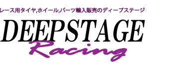 レース用タイヤ、ホイール、パーツの輸入販売のディープステージ Deepstage Racing Equipments