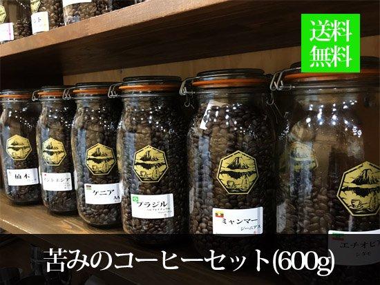 【送料無料】深煎りファンの方へ。苦味のコーヒーセット(ネットショップ限定)
