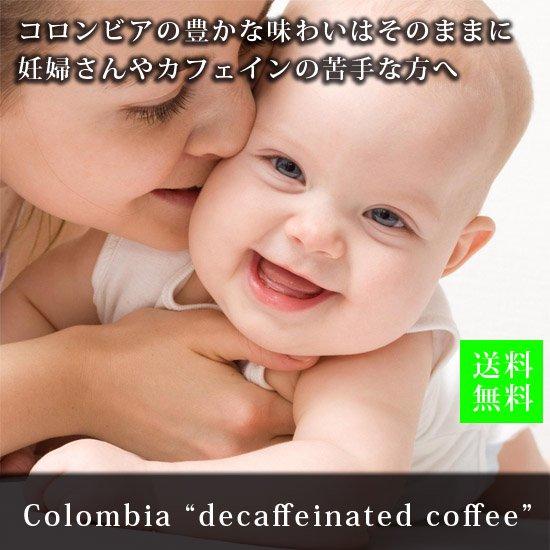 【送料無料】コロンビア・カフェインレス300g〜