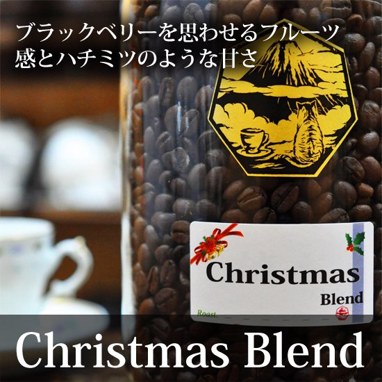 <img class='new_mark_img1' src='https://img.shop-pro.jp/img/new/icons11.gif' style='border:none;display:inline;margin:0px;padding:0px;width:auto;' />クリスマスブレンド