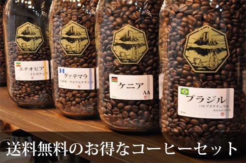 送料無料のお得なコーヒーセット 400g(ネットショップ限定)