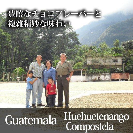グァテマラSHB・ウエウエテナンゴ・コンポステラ
