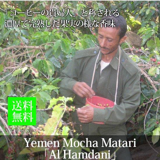 【送料無料】イエメン・モカ・マタリ・アルハムダニ 300gセット