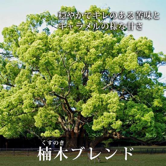 楠木ブレンド