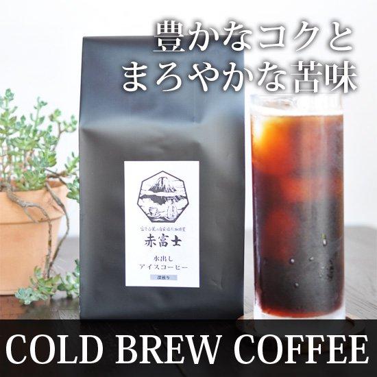 水出しアイスコーヒー(25g×6個入り)