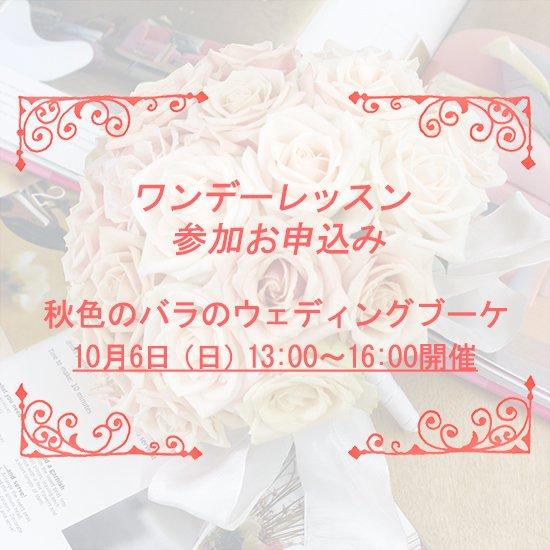 [ワンデーレッスン]秋色のバラのウェディングブーケ 10/6(日)13時〜