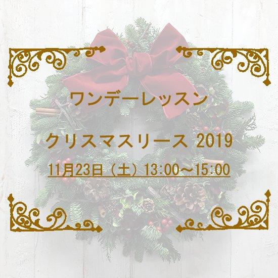 [ワンデーレッスン]クリスマスリース2019 11/23(土)13時〜