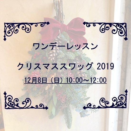 [ワンデーレッスン]クリスマススワッグ2019 12/8(日)10時〜
