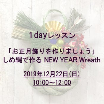 [レッスン]しめ縄を使ったNEW YEAR Wreath 12/22(日)10時〜