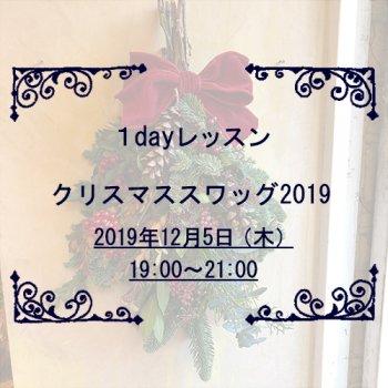 【追加開催】[レッスン]クリスマススワッグ2019 12/5(木)19時〜
