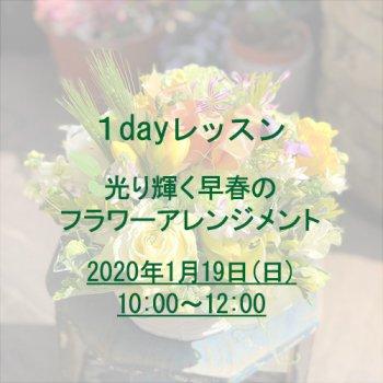 [レッスン]光り輝く早春のフラワーアレンジ 1/19(日)10時〜