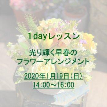 [レッスン]光り輝く早春のフラワーアレンジ 1/19(日)14時〜
