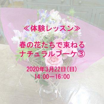 [体験レッスン]春の花たちで束ねるナチュラルブーケ(3) 3/22(日)14時〜