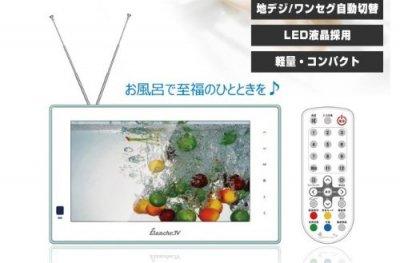 ニチワ電子(Nichiwa電子) 7V型 地デジ防水テレビ イタンシ(Etanche) NYT-F700【中古品】