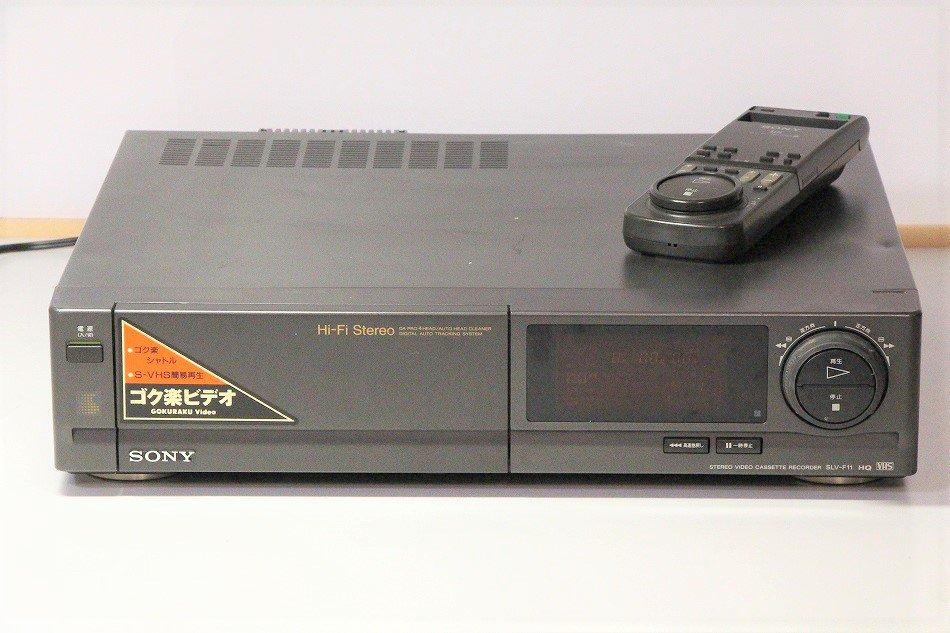 SONY VHS ビデオデッキ SLV-F11【中...