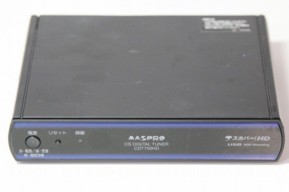マスプロ電工 マスプロ スカパー! HD対応チューナー CDT700HD【中古品】