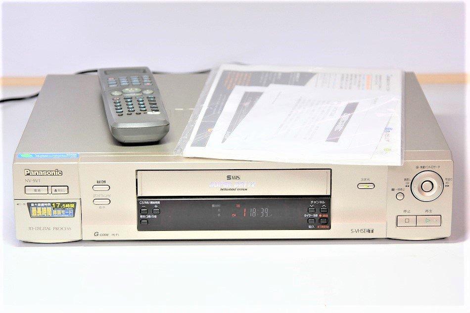 パナソニック  S-VHS ビデオデッキ NV-SV1【中古品】