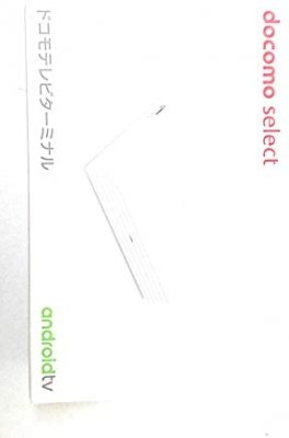 【N】ドコモテレビターミナルセット【中古品】