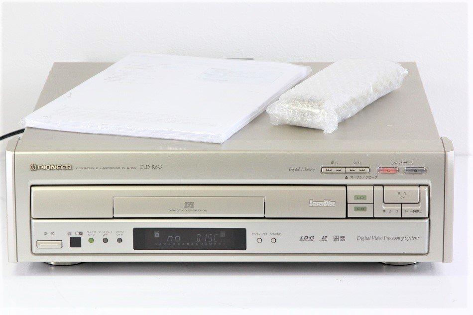 パイオニア CLD-R6G レーザーディスクプレーヤー