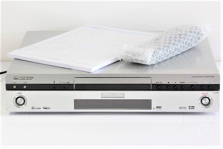 Pioneer DVR-720H BS内蔵 250GB HDD搭載DVDレコーダー 【!中古品!】