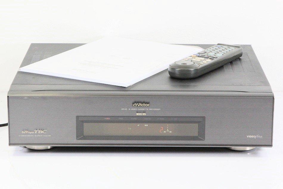 ビクター  HR-X5 S-VHSデッキ 629デジタルTBC搭載 【中古整備品】