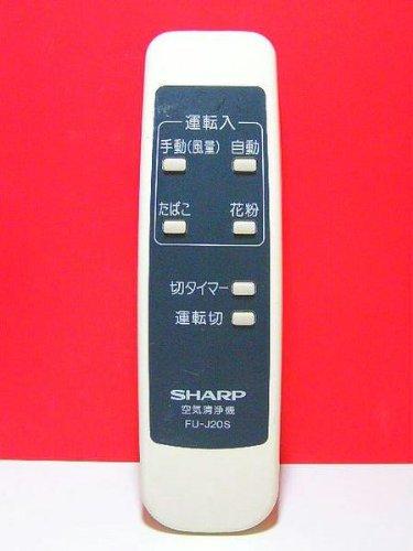 シャープ 空気清浄機リモコン FU-J20S【中古品】