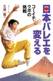 日本バレエを変える ─コーイチ・クボの挑戦─