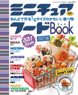 【改訂版】ミニチュアフードBook—ねんどで作る1/6サイズのかわいい食べ物
