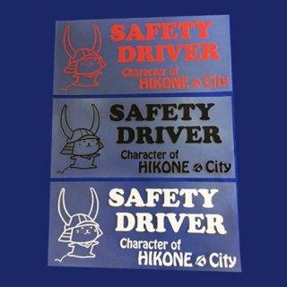 【滋賀県】ひこにゃん ステッカー SAFETY DRIVER