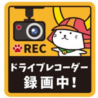 <img class='new_mark_img1' src='//img.shop-pro.jp/img/new/icons1.gif' style='border:none;display:inline;margin:0px;padding:0px;width:auto;' />【滋賀県】ひこにゃん ドラレコステッカー