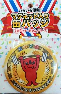 【千葉県】チーバくん マグネット入り缶バッジスポーツ