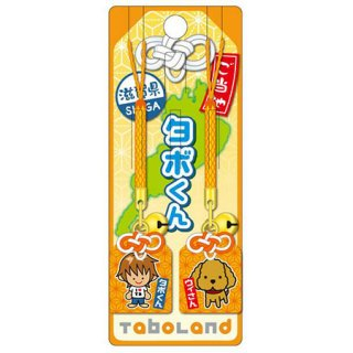 <img class='new_mark_img1' src='https://img.shop-pro.jp/img/new/icons1.gif' style='border:none;display:inline;margin:0px;padding:0px;width:auto;' />【滋賀県】タボくん ペアお守りねつけ