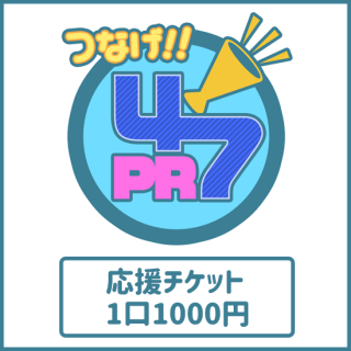 【ご当地キャラ放送局】つなげ!!47PR 応援チケット