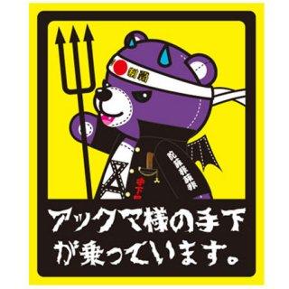 【北海道】コアックマ&アックマ 車用ステッカー『アックマ様の手下が乗っています』