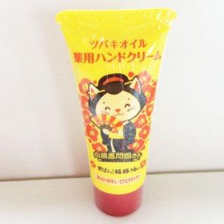 【東京都】向嶋言問姐さん 言ちゃんハンドクリーム