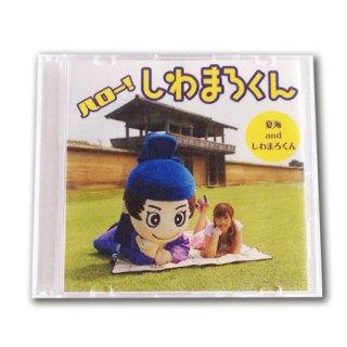 【岩手県】しわまろくん 「ハロー!しわまろくん」 CD