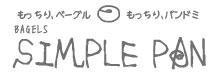 BAGELS・SIMPLE PAN  べーグルズ・シンプルパン