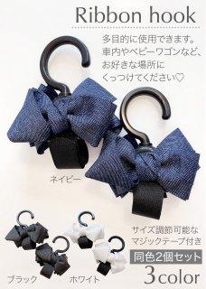ribbonフック 【Item】