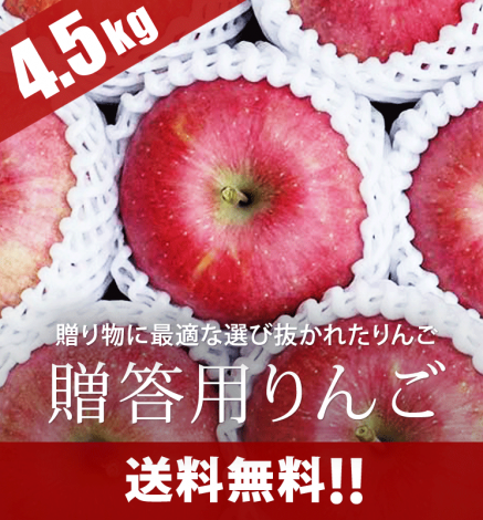 【SOLD OUT】贈答用りんご 4.5kg(13〜18個)