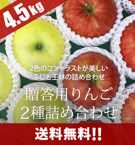 【SOLD OUT】贈答用りんご 2種詰め合わせ 4.5kg(13~18個)