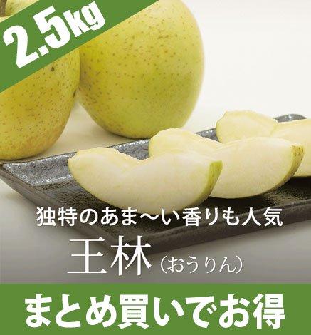 青森りんご 王林(おうりん) 2.5kg(6〜10個)