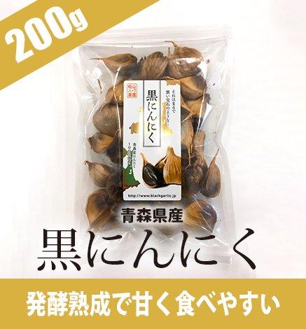 青森県産 黒にんにく200g 【にんにく商品5,000円以上のご購入で送料無料!】
