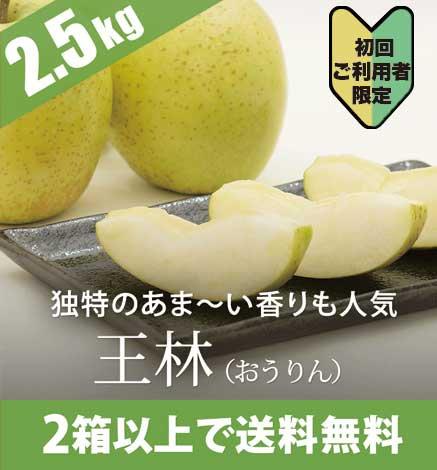 【初回ご利用者限定価格】青森りんご 王林(おうりん) 2.5kg(6〜10個)