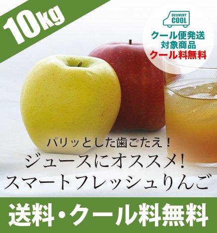 ジュースにオススメ!スマートフレッシュりんご  10kg 発売中