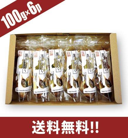 青森県産黒にんにくスタンドパック100g×6p 【送料無料】
