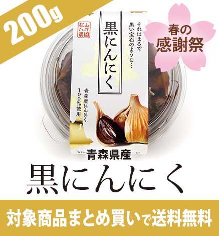 青森県産黒にんにく200g【春の感謝祭 特別価格】