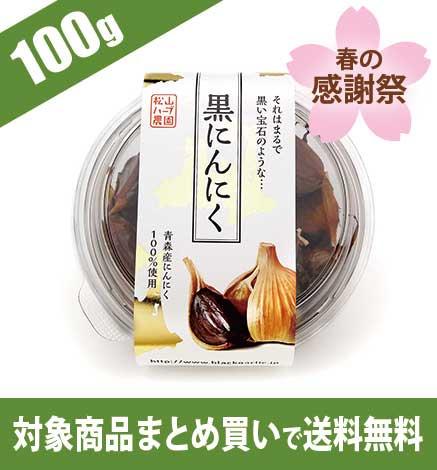 青森県産黒にんにく100g【春の感謝祭 特別価格】