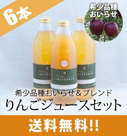 【数量限定・送料無料】りんごジュースセット「しぼって そのまんま」希少品種おいらせ・ブレンド(1L×6本)